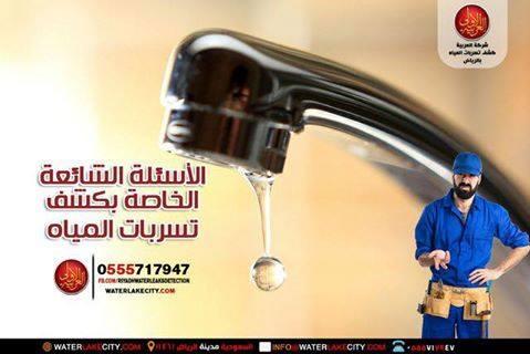 شركة كشف تسربات المياه غرب الرياض كشف تسربات المياه غرب الرياض
