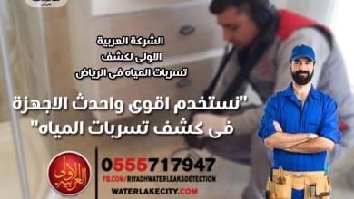 شركة كشف تسربات المياه بحي العقيق