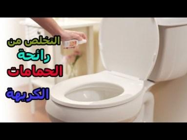 روائح الحمامات الكريهه - التخلص من روائح الحمامات -كيف تتخلص من روائح الحمام - رائحة الحمام كريهة -اسباب روائح الحمامات-كيف ازيل رائحة المجاري من الحمام