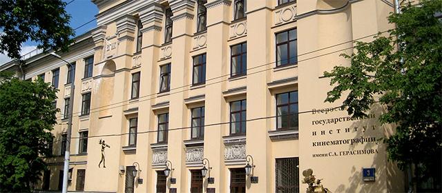 L'Institut national de la cinématographie (VGIK) à Moscou