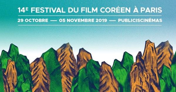 Bannière officielle du Festival du Film Coréen à Paris