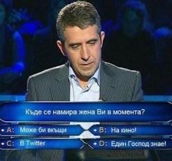 """На какво си играе Плевнелиев - """"Монополи"""", """"Стани богат!"""" или """"Тука има - тука нЕма""""?"""