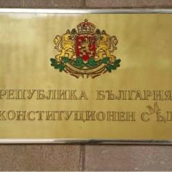 Конституционен сМъд
