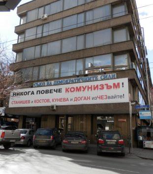 Ул. Раковски 134 ще опустее, както опустяха и надеждите ни за промяна