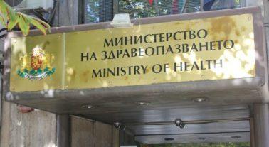 Всяка година - нов здравен министър, а народът – все по-болен… Докога?