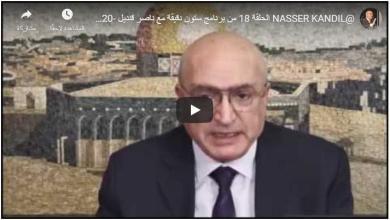 صورة الطريق الى القدس – ديناميكية الحركة والصراع – الحلقة 23 من برنامج ستون دقيقة مع ناصر قنديل – 2020