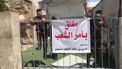 صورة تأخر الرد الحكومي العراقي على قناة MBC غير مبرر .. إغلاقها كان بأمر الشعب