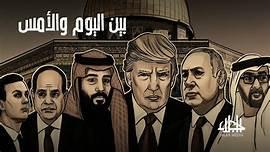 صورة المبعوث الأميركي الأسبق لعملية السلام: خطة ترامب غير منصفة للفلسطينيين.. ولهذا نتنياهو لم ينفذ الضم!