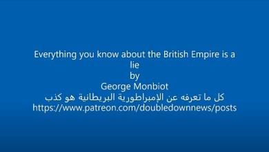 صورة فيديو: كل ما تعرفه عن الإمبراطورية البريطانية هو كذب_George Monbiot