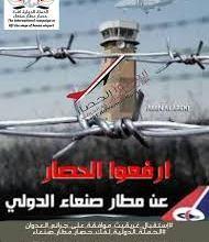 صورة بعد 2000 يوم من العدوان على اليمن  ماذا عن الشرعية الوهمية ، وشرعية من  لا شرعية له .