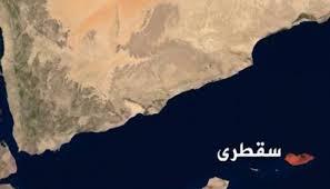 صورة لكيان الإسرائيلي يختطف أرخبيل اليمن (سقطرى)