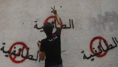صورة لبنان بين الطائفية والطائف