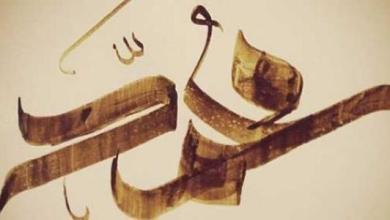 صورة محمديون في زمن التطبيع
