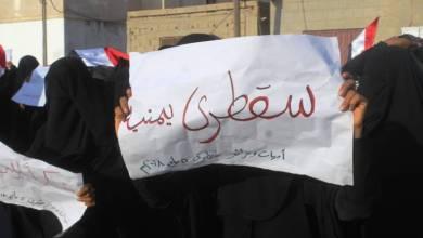 """صورة احتجاجات مناهضة للإمارات في """"سقطرى"""".. الجذور والآفاق المستقبلية"""