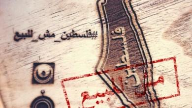 صورة قطار المطبعين أم قطار التحرير