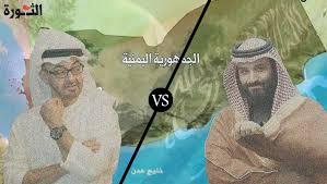 صورة صراع حلفاء العدوان على اليمن.. اكتشافات سعودية لكنوز نادرة ترفع وتيرة الصراع مع الامارات بحضرموت