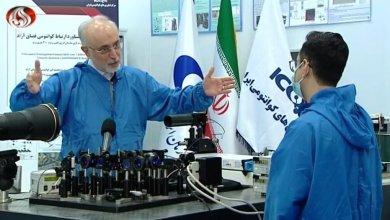 صورة إيران تحقق نجاحا علميا جديدا.. الكشف عن تقنية بأبعاد علاجية وصحية مذهلة