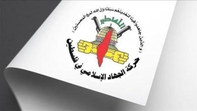 """صورة موقف """"الجهاد الإسلامي"""" من الانتخابات.. الدوافع والأسباب"""