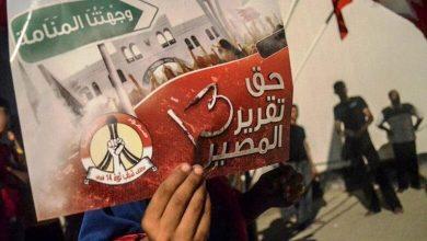صورة منظمة حقوقية تعرب عن قلقها إزاء حرمان شعب البحرين من حقه في تقرير المصير