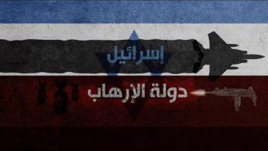 صورة اسرائيل الإرهاب الاكبر في المنطقه