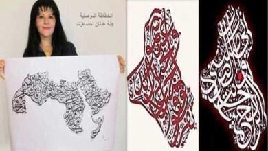صورة فنانه عراقيه تهدي كل بلد عربي لوحه بآيه تحاكي حاله