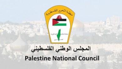 صورة المجلس الوطني الفلسطيني–الانتخابات وسيلة لتثبيت الحقوق ويجب أن تكون القدس في قلب العملية الانتخابية