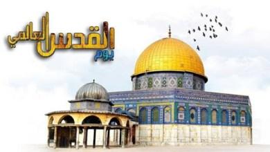 صورة إحياء يوم القدس العالمي.. عظمة الاختيار  والأهمية والأدوار