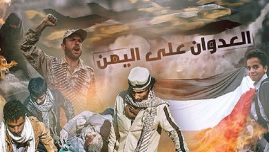 صورة الجبهة الإعلامية الشعبية في مواجهة العدوان على اليمن: الإنجازات والتحديات وضرورات الدعم