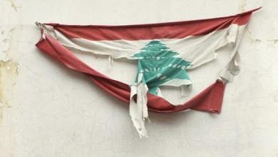 صورة إحتضار النظام اللبناني العميق مَن سيتكفل بالدفن بعد الموت