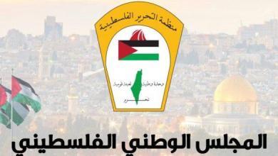 صورة المجلس الوطني الفلسطيني :  ما يجري في القدس يفرض على الأمم المتحدة توفير الحماية العاجلة لشعبنا