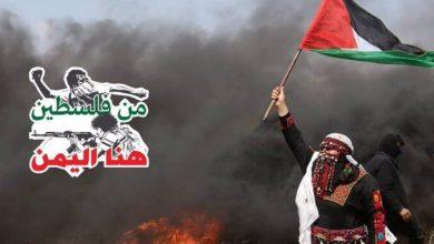 صورة القضية الفلسطينية من منظور المقاومة اليمنية