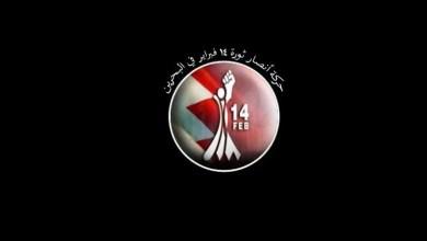 صورة بيان حركة أنصار شباب ثورة 14 فبراير بمناسبة  يوم القدس العالمي