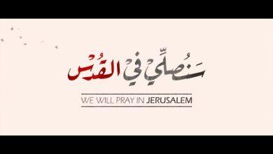 صورة سنصلي في القدس ونطهرها من الرِّجس
