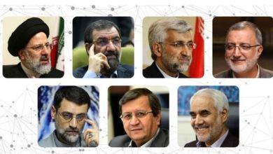 صورة مَن هم المرشحون الأقوياء في الإنتخابات الرئاسية الايرانية الحالية؟