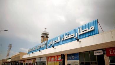 صورة اغلقوا مطار صنعاء امام الرحلات الاممية التافهة