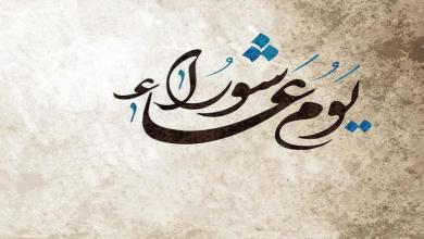 صورة هل من أمة محمد من يجهل عاشوراء!