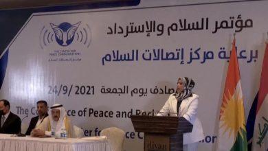 صورة خفايا مؤتمر أربيل والدور الاماراتي!