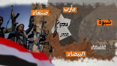 صورة قوات صنعاء تحرّر العُمق الاستراتيجي لمأرب وتتوغل في 3 محافظات جنوبية