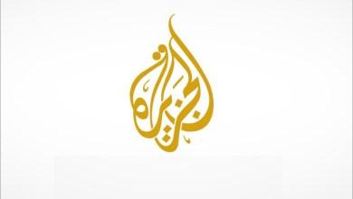صورة قناة الجزيرة ترقص على دماء شهداء الطيونة في بيروت !