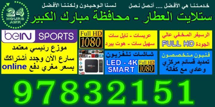 فني ستلايت مبارك الكبير 97832151 رسيفرات وستلايت