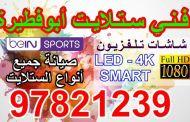 رقم فني ستلايت ابو فطيرة 97821239 خدمات رخيصة