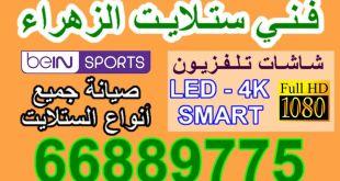 فني ستلايت الزهراء الكويت