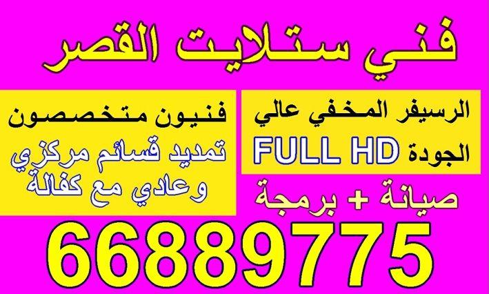 فني ستلايت القصر 66889775 فني ستلايت الجهراء