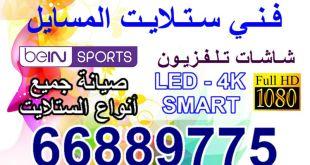 فني ستلايت المسايل الكويت