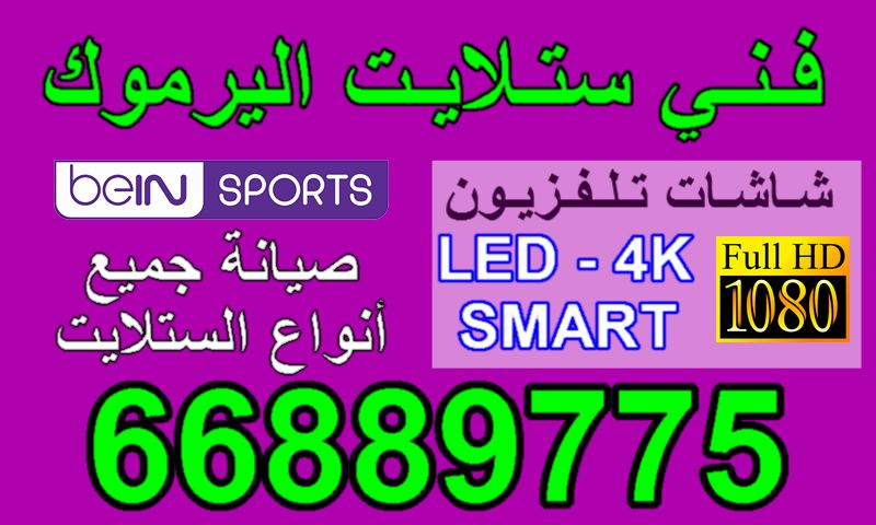 فني ستلايت اليرموك الكويت