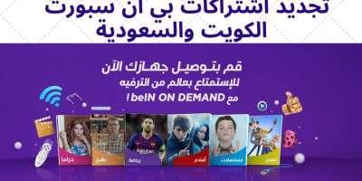 اشتراك بي ان سبورت السعودية, الامارات, الكويت
