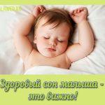 Здоровый сон малыша — это важно!