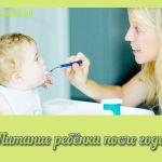 Питание ребёнка после года