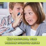 Как поступить, если ребенок ругается матом