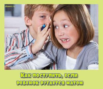 ребенок ругается матом